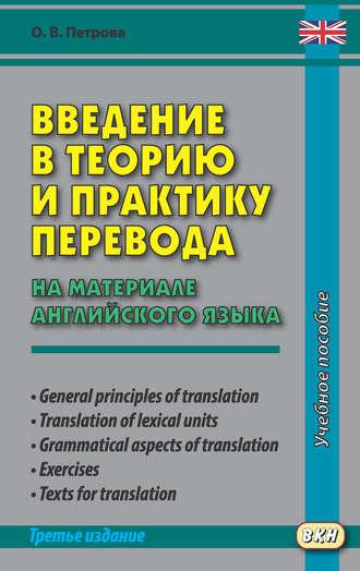 Ольга Петрова, Введение в теорию и практику перевода (на материале английского языка)