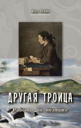 Илья Франк, Другая Троица. Работы по поэтике