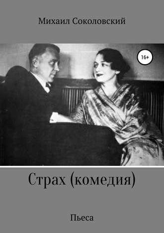 Михаил Соколовский, Страх (комедия)