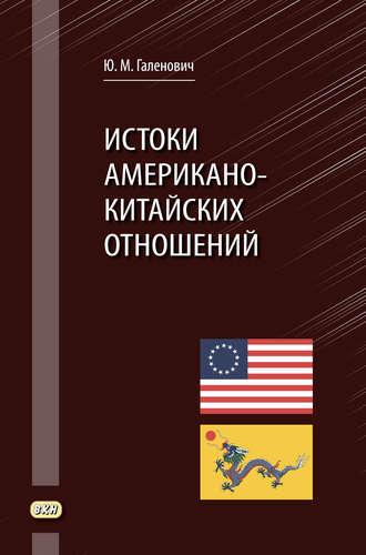 Юрий Галенович, Истоки американо-китайских отношений