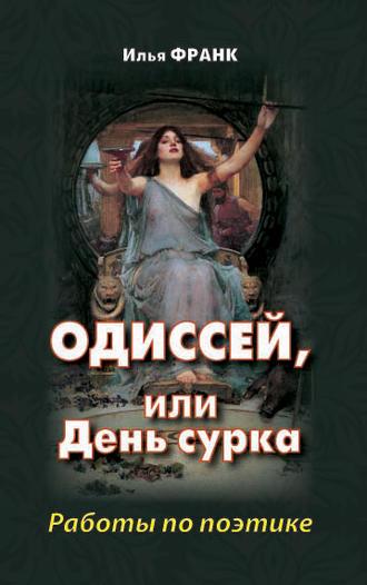 Илья Франк, Одиссей, или День сурка. Работы по поэтике