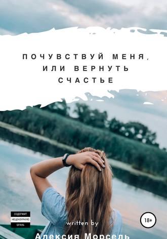 Алексия Морсель, Почувствуй меня, или Вернуть счастье