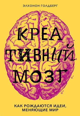 Элхонон Голдберг, Креативный мозг. Как рождаются идеи, меняющие мир