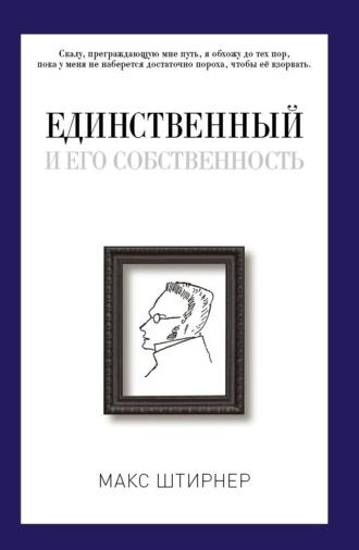 Макс Штирнер, Единственный и его собственность