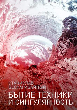 Станислав Бескаравайный, Бытие техники и сингулярность