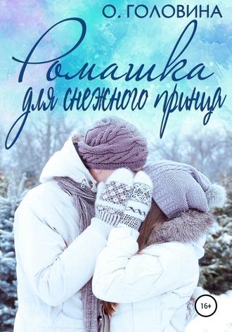 Оксана Головина, Ромашка для Снежного принца