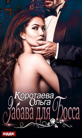 Ольга Коротаева, Забава для босса