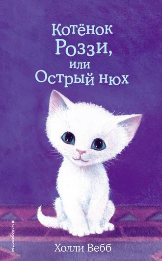 Холли Вебб, Котёнок Роззи, или Острый нюх