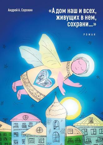 Андрей А. Сорокин, «Адом наш ивсех, живущих внем, сохрани…». Роман
