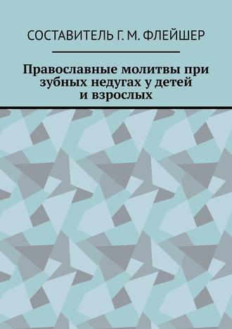 Г. Флейшер, Православные молитвы при зубных недугах удетей ивзрослых