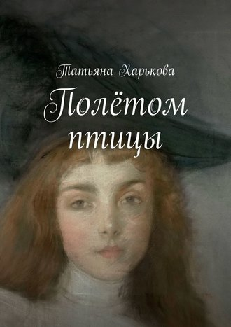Татьяна Харькова, Полётом птицы