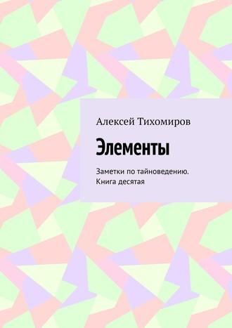Алексей Тихомиров, Элементы
