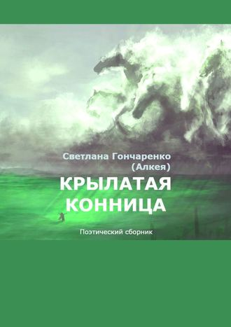 Светлана Гончаренко (Алкея), Крылатая конница. Поэтический сборник