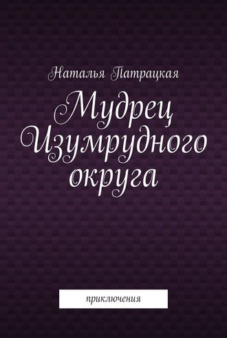 Наталья Патрацкая, Мудрец Изумрудного округа. Приключения