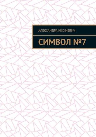 Александра Михневич, Символ№7