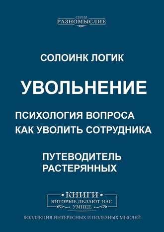 Солоинк Логик, Увольнение. Психология вопроса. Как уволить сотрудника