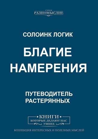 Солоинк Логик, Благие намерения