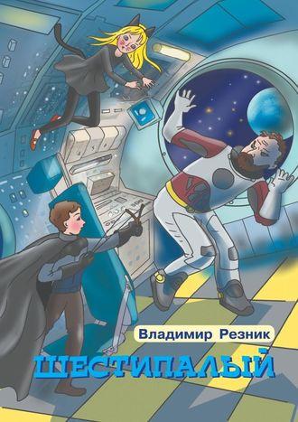 Владимир Резник, Шестипалый