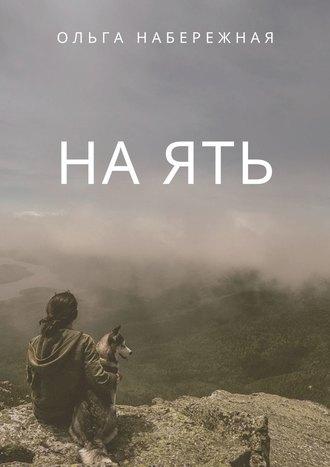 Ольга Набережная, Наять