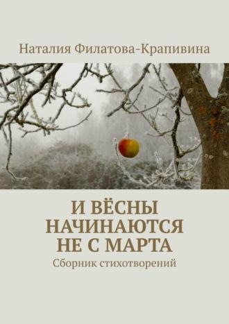 Наталия Филатова-Крапивина, Ивёсны начинаются несмарта. Сборник стихотворений