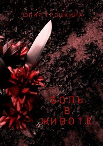 Юлия Трошкина, Боль вживоте