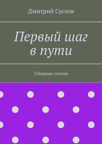 Дмитрий Суслов, Первый шаг впути. Сборник стихов