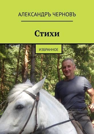 Александръ Черновъ, Стихи. избранное