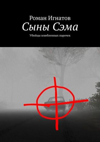 Роман Игнатов, СыныСэма. Убийцы влюбленных парочек