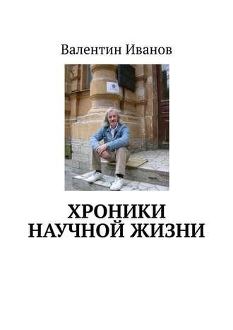 Валентин Иванов, Хроники научной жизни