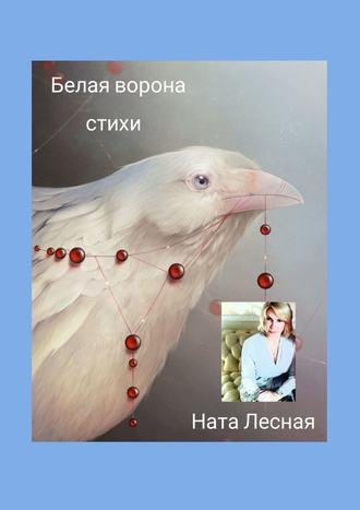 Ната Лесная, Белая ворона. Стихи