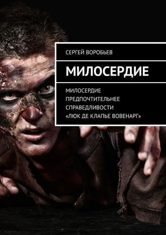 Сергей Воробьев, Милосердие