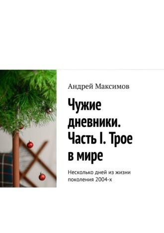 Андрей Максимов, Крест. Несколько дней из жизни поколения 2004-х