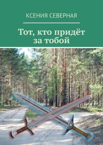 Ксения Северная, Тот, кто придёт затобой