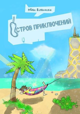 Иван Власенко, Остров приключений