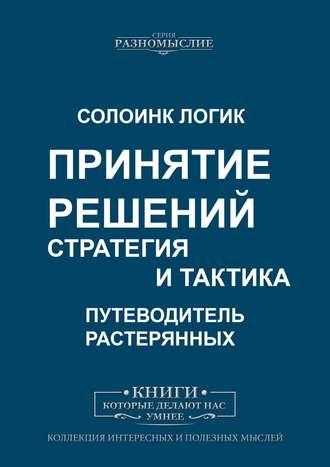Солоинк Логик, Принятие решений. Стратегия итактика