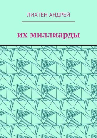 Андрей Лихтен, Их миллиарды. фантастика