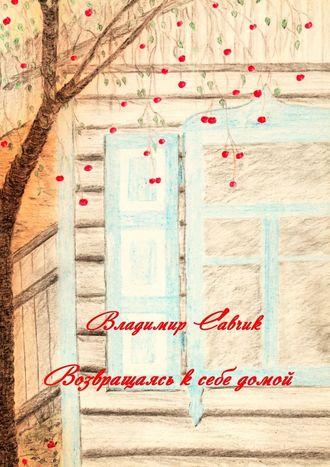 Владимир Савчик, Возвращаясь ксебе домой