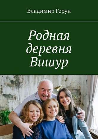 Владимир Герун, Родная деревня Вишур