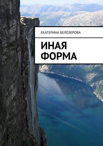 Екатерина Белозерова, Иная форма