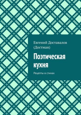 Евгений Доставалов (Достман), Поэтическая кухня. Рецепты встихах