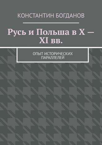 Константин Богданов, Русь иПольша вX– XIвв. Опыт исторических параллелей