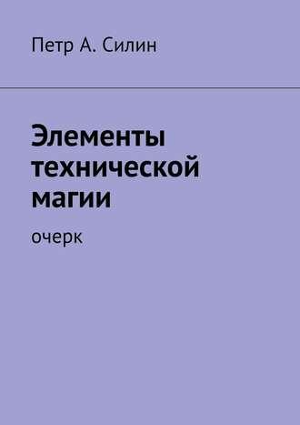 Петр Силин, Элементы технической магии. Очерк
