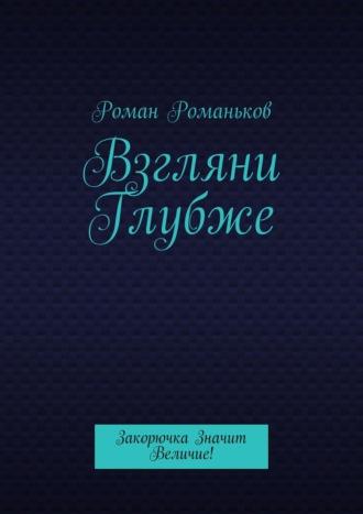 Роман Романьков, Только взгляни. Сборник стихов. Закорючка значит величие!