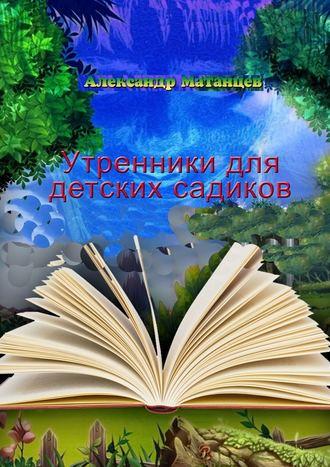Александр Матанцев, Утренники для детских садиков