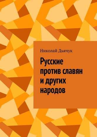 Николай Дьячук, Русские против славян идругих народов