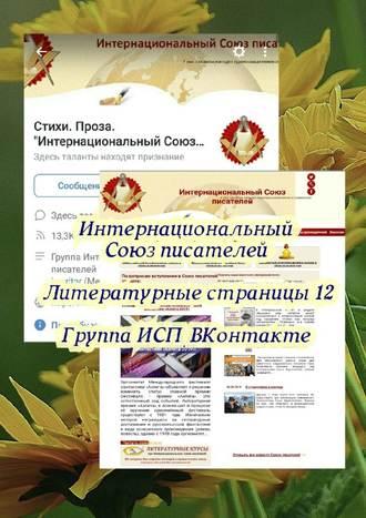 Валентина Спирина, Литературные страницы–12. Группа ИСП ВКонтакте