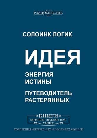 Солоинк Логик, Идея. Энергия истины