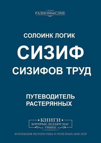 Солоинк Логик, Сизиф. Сизифовтруд