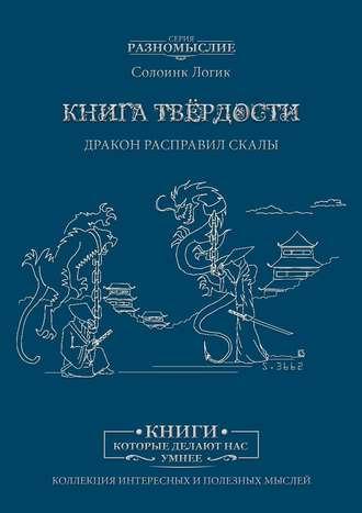 Солоинк Логик, Книга твёрдости. Дракон расправил скалы