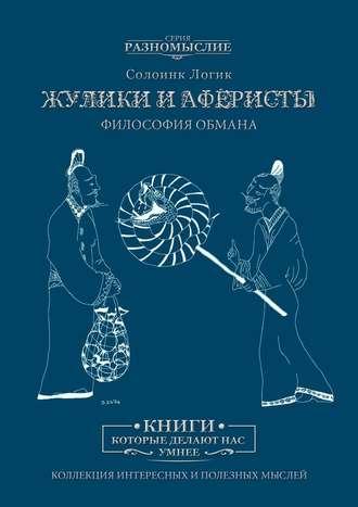 Солоинк Логик, Жулики иаферисты. Философия обмана
